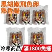 饕客食堂 5包 冷凍 黑胡椒飛魚卵香腸 熟香腸 可氣炸