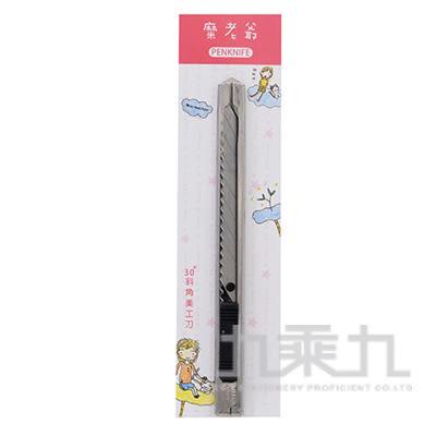 麋老爺30度不鏽鋼美工刀 LW-8730