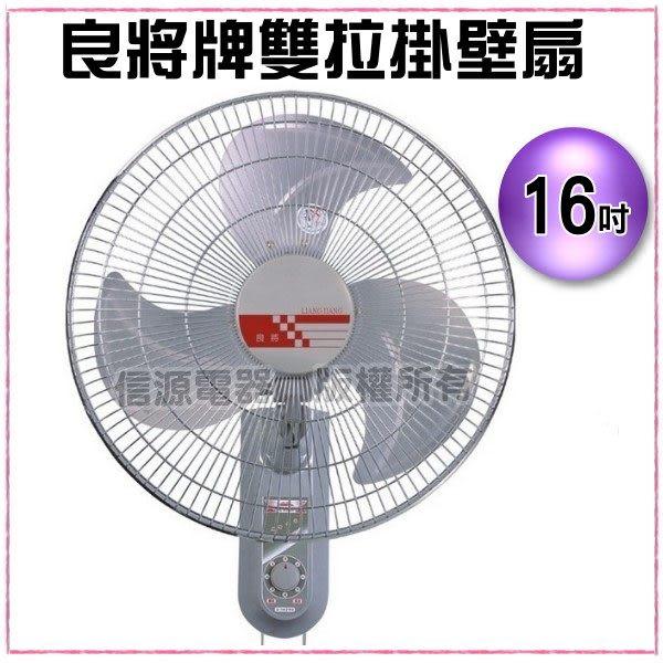 """【信源】 全新""""16吋--鋁合金高級扇葉【良將牌高級雙拉掛壁扇 】《S-168S》線上刷卡~免運費~"""
