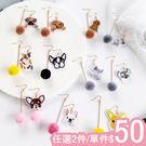 耳環-刺繡動物耳飾毛球不對稱耳夾耳環Ki...