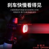 脚踏车燈尾燈智能感應剎車燈USB充電夜騎高亮山地公路車騎行【西語99】