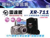 【征服者】雷達眼XR-711 GPS測速行車記錄器+流動式雷達*車道偏移警示/前車防撞預警※後鏡頭選配