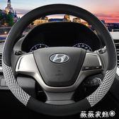 方向盤套 北京現代ix25ix35朗動瑞納悅動名圖冰絲方向盤套四季通用型車把套 薇薇家飾