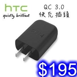 HTC M10 原裝快充頭 QC3.0 TC P5000-US充電器 2.5A插頭 手機通用【K29】