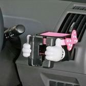 車之嚴選 cars_go 汽車用品【WN-22】日本 NAPOLEX Disney 米妮手型蝴蝶造型多功能冷氣孔飲料置物手機架