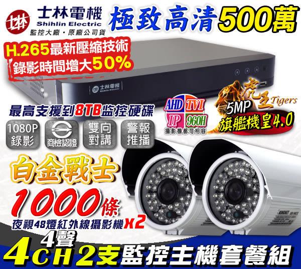【台灣安防】監視器 H.265 士林電機 1080P 監控4路主機套餐 DVR 4CH數位網路型+1000條48燈防水攝影機x2