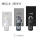 【UPSTYLE】美國進口Tritan材質 防摔運動水壺3色 500ml (不含BPA)