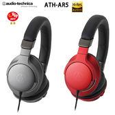 鐵三角 ATH-AR5 Hi-Res 高解析音質 可換線折疊耳罩式耳機 公司貨一年保固