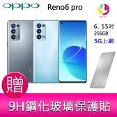 分期0利率 OPPO Reno6 5G (8G/128G)6.43吋 三主鏡頭 智慧手機 贈『9H鋼化玻璃保護貼*1』