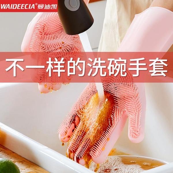 洗碗神器魔術矽膠手套洗碗刷碗隔熱防燙防水女廚房萬能矽膠手套  米娜小鋪