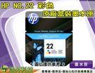 HP NO.22 / 22  彩色 原廠...