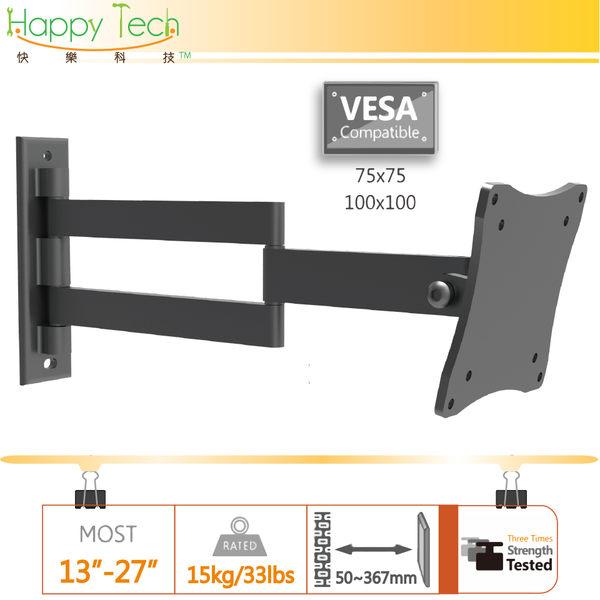 【快樂壁掛架】液晶螢幕壁掛架13~27吋 雙節旋臂式電腦螢幕支架 電腦螢幕架 伸縮左右180度