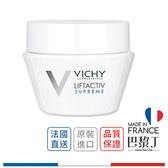 【Mini瓶】Vichy 薇姿 R激光賦活女神霜(混合肌) 15ml【巴黎丁】
