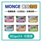 【力奇】MONGE 養生湯罐-80g*24罐- 555元/箱【雞肉缺貨,口味可混搭】 可超取 (C182A01-1)
