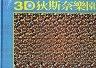 二手書R2YB 84年1月初版一刷《3D狄斯奈樂園》N.E. THING ENT