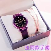 流行女錶 星空手錶女士時尚潮流防水同款抖音網紅新款韓版簡約女錶學生