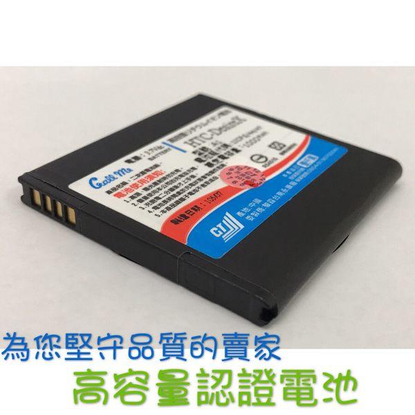 【GT高容量商檢局認證防爆】適用HTC DesireVC T328D 亞太雙卡 1000MAH 手機電池鋰電池