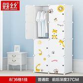鉅惠兩天-蔻絲兒童卡通簡易衣櫃樹脂塑膠組合多功能寶寶收納儲物櫃嬰兒衣櫥【八九折促銷】