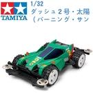 TAMIYA 田宮 1/32 模型車 迷你四驅車 DASH-2 2號烈日 MS底盤 18628