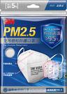 3M PM2.5 空污微粒防護口罩(5片...