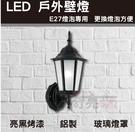 【奇亮科技】含稅 鋁製烤漆壁燈 壁燈 復古 北歐 鋁製 玻璃罩 LED壁燈(不含E27 LED燈泡)G5-CG05715
