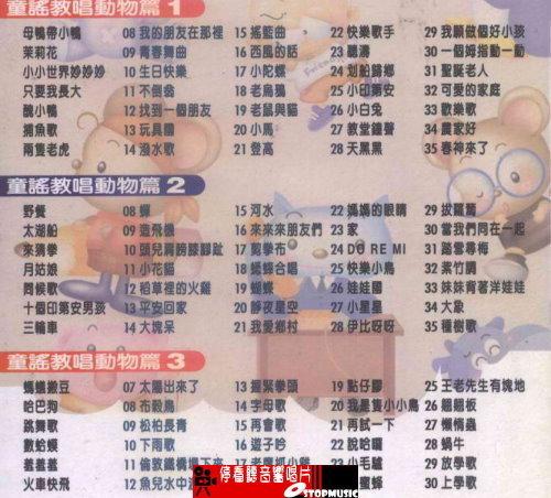 【停看聽音響唱片】【DVD】童謠教唱