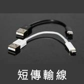 【SZ】Apple iphone5 充電 傳輸線 短款 白色/黑色 iphone 5 (不挑色/款)