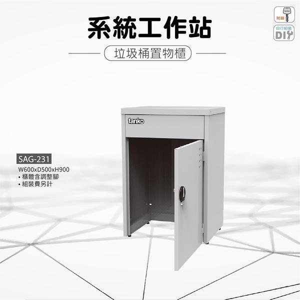 天鋼 SAG-231《系統工作站》單門垃圾桶型置物櫃 (含調整腳) 修理廠 工作室 工廠 工具架 維修