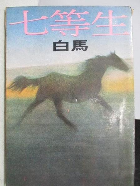 【書寶二手書T1/一般小說_MOB】白馬_七等生