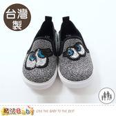 女童鞋 台灣製阿諾帕瑪授權正版親子鞋女孩款 魔法Baby