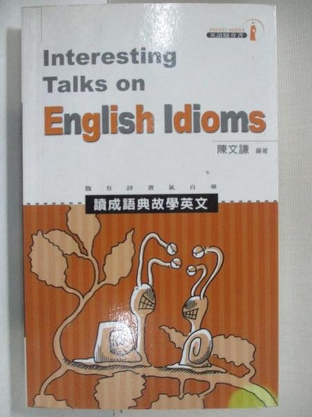 【書寶二手書T1/語言學習_BUS】讀成語典故學英文_陳文謙