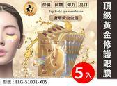 【依洛嘉】頂級黃金修護靚白眼膜(5入) 果凍眼膜 保濕 抗皺 彈力 修護細紋 淡化暗沉 ELG-51001-X05