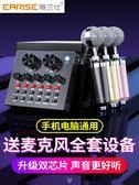 V8聲卡套裝手機喊麥通用快手台式機電腦主播電容麥克風直播設備全套網紅全民k歌 西城故事