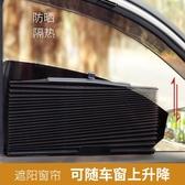 汽車側窗 型自動伸縮遮陽簾車載升降遮光簾防曬側擋簾子