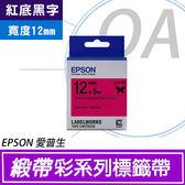 【高士資訊】EPSON 12mm LK-41BK 緞帶系列 蕾絲 桃紅色底黑字 原廠 盒裝 防水 標籤帶