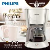 贈【德國BRITA】德國製濾水壺+濾心一個【飛利浦】Daily滴漏式咖啡機1.2L (HD7447)