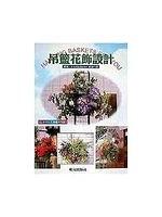 二手書 《吊籃花飾設計 : 享受立體花壇的四季之樂 = Hanging baskets for you》 R2Y ISBN:9578507941
