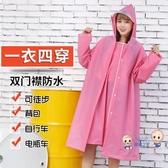 雨衣 單人雨衣女長款全身男外套電動電瓶車自行車騎行雨披透明兒童男童 4色M-XL