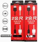 『Micro 2米充電線』富可視 InF...