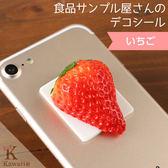 Hamee 日本製 職人手工 超逼真美食 仿真食物 立體裝飾貼紙 迷你食品模型 (草莓) 54-871836