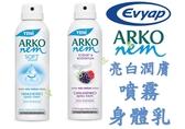 arko 身體乳噴霧 橘皮 美身 乳霜 紋路 乾燥 光滑肌膚 淨化