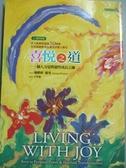【書寶二手書T3/心靈成長_LDE】喜悅之道 - 個人力量與靈性成長之鑰_珊娜雅.羅曼