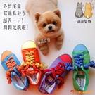狗狗磨牙咬鞋子玩具娃娃寵物狗狗超值玩具【小獅子】