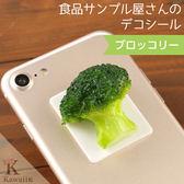 Hamee 日本製 職人手工 超逼真美食 仿真食物 立體裝飾貼紙 迷你食品模型 (花椰菜) 54-871874