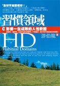 (二手書)HD:習慣領域-影響一生成敗的人性軟體