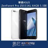 (12期0利率+贈玻璃貼+空壓殼)ASUS ZenFone4 Pro ZS551KL/64GB/5.5吋螢幕/孔劉機【馬尼通訊】