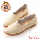 amaiMIT台灣製造。全真皮極簡質感奶奶鞋 杏白