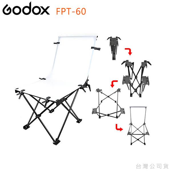 EGE 一番購】GODOX FPT-60 PVC板 60X130cm 攜帶型快速摺合攝影台【公司貨】