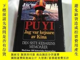 二手書博民逛書店jag罕見var kejsare av kina--我的前半生Y