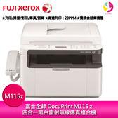 富士全錄 Fuji Xerox DocuPrint M115z 四合一黑白雷射無線傳真複合機 M115z